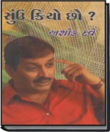 Shu Kiyo Chho Gujarati Book by Ashok Dave