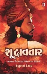 Shudravtar gujarati book
