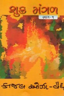 Shukra Mangal Part-1 Gujarati Book by Kajal Oza Vaidya