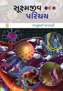Shukshmajiv Parichay Gujarati Book by Babubhai Avarani