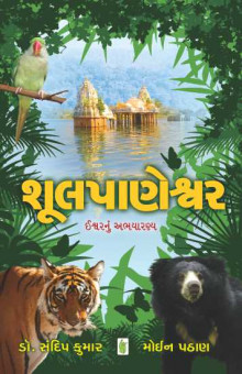 Shoolpaneshwar - Ishwar Nu Abhayaranya Gujarati Book Written By Kumar pathan