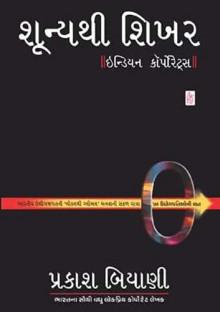 Shunya Thi Shikhar Gujarati Book by Prakash Biyani