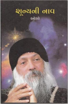 Shunyani Nav Gujarati Book Written By Osho