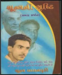 Shunyani Shrushti Gujarati Book Written By Shunya Palanpuri
