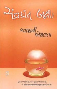 Shvas Ni Ekalta Gujarati Book by Chandrakant Baxi