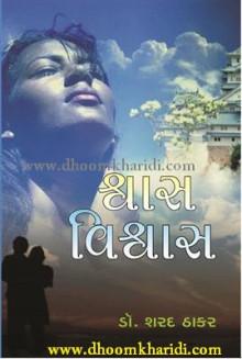 Shwash Vishvash - Swas Visvash Gujarati Book by Dr Sharad Thakar