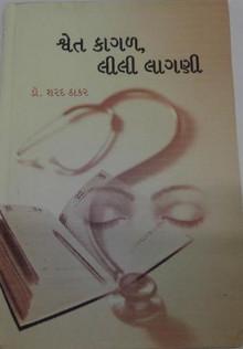 Shwet Kagal Lily Lagani Gujarati Book by Dr Sharad Thakar