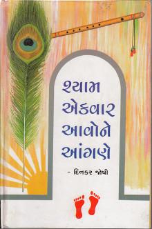 Shyam Ekvar Aavone Angane Gujarati Book Written By Dinkar Joshi