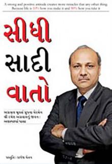 Sidhi Sadi Vato Gujarati Book by Rajesh Chetan