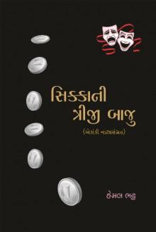 Sikkani Triji Baju Gujarati Book Written By Hemal Bhatt