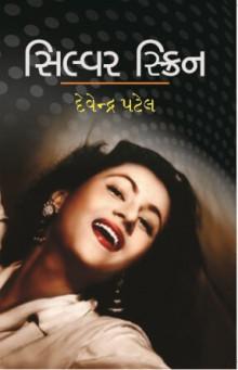 Silver Screen Gujarati Book Written By Devendra Patel