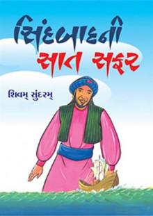 Sindbad Ni Sat Safar Gujarati Book by Shivam Sundaram