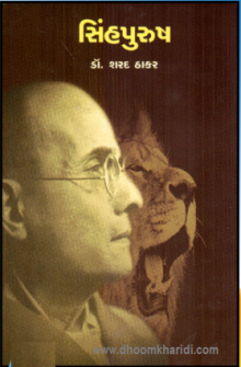 Sinhpurush  (Veer Savarkar Ni Jindagi par Aadharit Navalkatha) Gujarati book