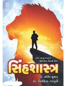Sinhshashtra Gujarati Book