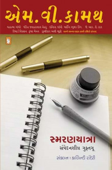 Smaranyatra Gujarati Book Written By M. V. Kamath