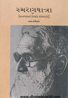 Smaranyatra Gujarati Book Written By Kakasaheb Kalelkar