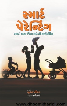 Smart Parenting Gujarati Book Written By Nutan Pandit