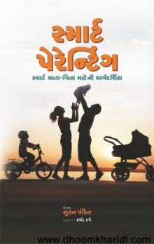 Smart Parenting Gujarati Book Written By Nutan Pandit