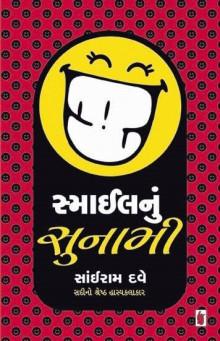 Smile Nu Tsunami Gujarati Book Written By Sairam Dave