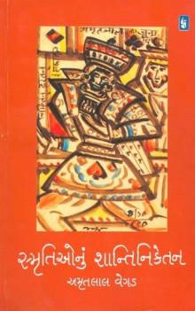 Smrutio Nu Shantiniketan Gujarati Book Written By Amrutlal Vegad