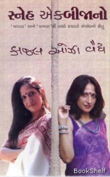 Sneh Ek Bijano Gujarati Book by Kajal Oza Vaidya