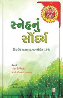 Sneh Nu Saundarya Gujarati Book by Canfield - Hansen