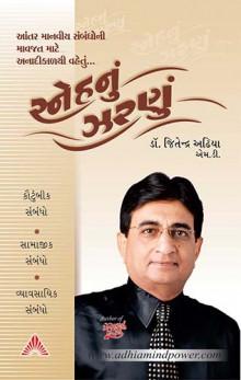 Sneh nu Zaranu Gujarati Book by Dr Jitendra Adhiya
