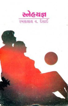Snehyagya Gujarati Book Written By R V Desai