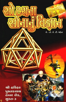 So Tuchna Sonanu Vignan Gujarati Book Written By General Author