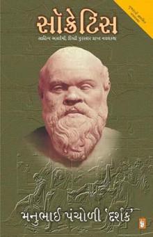 Socretis Gujarati Book by Manubhai Pancholi - Darshak