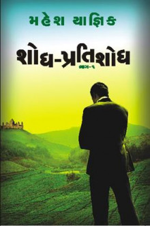 Sodh Pratisodh Part 1, 2 Gujarati Book by Mahesh Yagnik