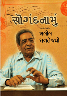 Sogandnamu Karkirdi Katha (Gujarati) (book)