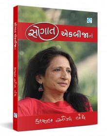 Saugat Ekbijani Gujarati Book by Kaajal Oza Vaidhya Buy Online
