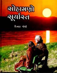 Sohamano Suryast Gujarati Book Written By Dinkar Joshi