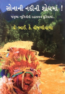 Sonani Nadini Shodhma Gujarati Book By I.K.Vijaliwala Buy Online with Cash On Delivery and Best Discount Offer