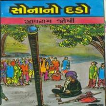 Sonano Dado Gujarati Book by Jivram Joshi