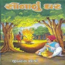Sonanu Ghar Gujarati Book by Jivram Joshi