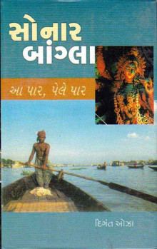 Sonar Bangla Aa Paar, Pele Paar Gujarati Book Written By Digant Oza