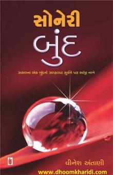Soneri Bund Gujarati Book by Vinesh Antani