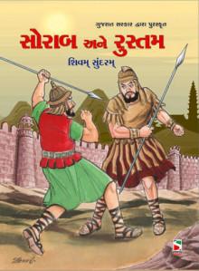 Sorab Ane Rustam Gujarati Book Written By Shivam Sundaram