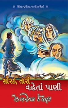 Sorath Tara Vaheta Pani Gujarati Book by Dr Jayant Pathak