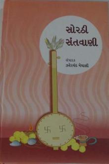Sorathi Santvani  in Gujarati Gujarati Book by Zaverchand Meghani