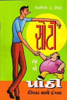 Soti Ane Pothi Pu.5  Gujarati Book Written By Dhananjay Shah