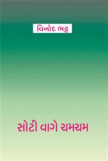 Soti Vage Chamcham Gujarati Book by Vinod Bhatt