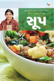Soup Gujarati Book by Heena Raval