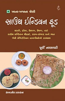South Indian Food Gujarati Book by Purvi Nanavati