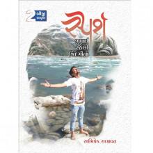Sparsh- Jivay Raheli Zindagi No gujarati book