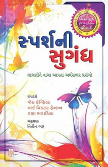 Sparsh Ni Sugandh Gujarati Book by Canfield - Hansen