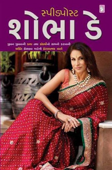 Speedpost Gujarati Book by Shobha De
