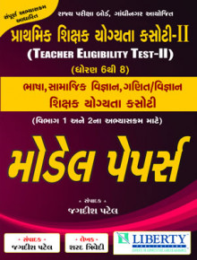 STD. 6 TO 8 MODEL PAPERS ALL SUBJECT Gujarati Book
